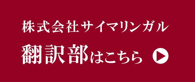 サイマリンガル翻訳部